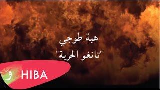 Hiba Tawaji - Libertango / هبة طوجي - تانغو الحرية