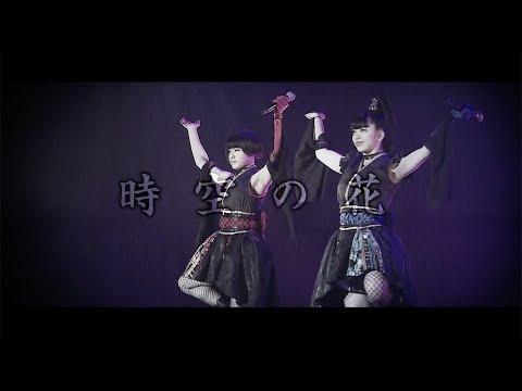 姫神CRISIS「時空の花」【OFFICIAL LIVE MV】