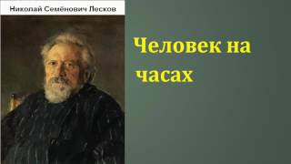 Николай Семёнович Лесков.  Человек на часах.  аудиокнига.