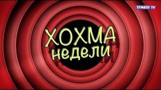 Хохма Недели. «Еврейские казаки»