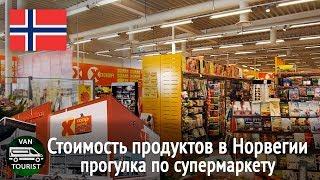 Цены на продукты в Норвегии в сравнении с Россией. Стоимость еды в норвежском супермаркете