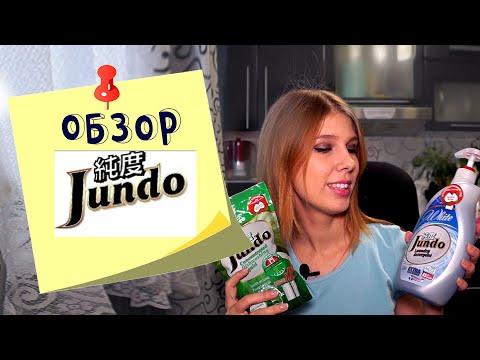 Экологичная бытовая химия Jundo. Обзор и отзыв после использования