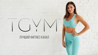 TGYM - лучший фитнес канал!