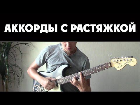 Самые сложные гитарные аккорды