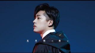 【全曲プレビュー】KEN THE 390 / 五月雨の君に (2017/5/17 Release)