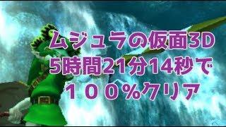 【RTA】 ゼルダの伝説 ムジュラの仮面3D 5時間21分14秒で完全クリア 【解説動画】
