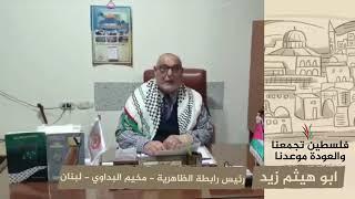 انتماء 2020: ابو هيثم زيد – رئيس رابطة الظاهرية – مخيم البداوي / لبنان