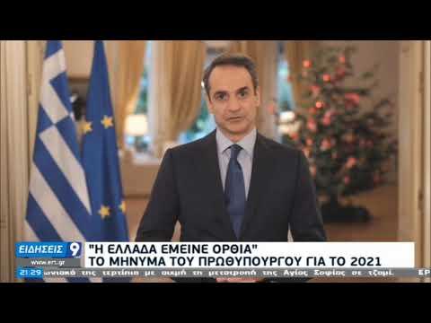 Ελλάδα   Η Ελλάδα πυλώνας σταθερότητας και ειρήνης στην Αν.Μεσόγειο   01/01/2021   ΕΡΤ