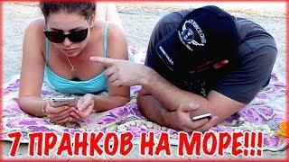 7 ПРАНКОВ НАД ДРУЗЬЯМИ НА МОРЕ ИЛИ В БАССЕЙНЕ! Как разыграть друга на пляже? ЛЕТНИЕ ПРАНКИ!