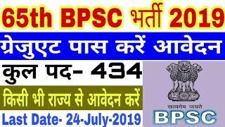 65th bpsc notification 2019 - Kênh video giải trí dành cho