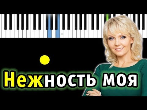 Валерия - Нежность моя | Piano_Tutorial | Разбор | КАРАОКЕ | НОТЫ