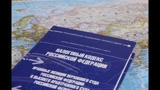 Налогообложение Российской Федерации. Открытое занятие от 12.04.2018