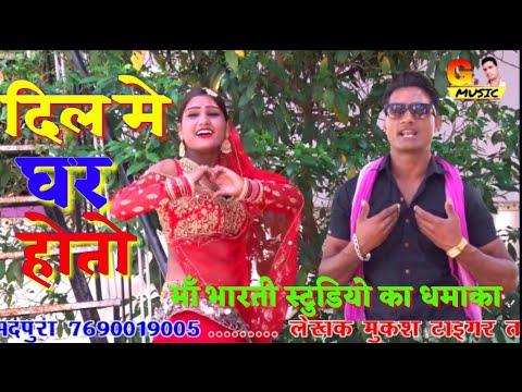 Download Gurjar Rasiya 2019 | दिल मे घर होतो दरवाजो देती खोल । माँ भारती स्टूडियो का धमाका 2019 HD Mp4 3GP Video and MP3