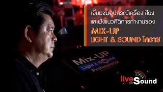LIVE FOR SOUND On TOUR EP003 : เยี่ยมชมเครื่องเสียงและการทำงานของ Mix-Up Light&Sound โคราช