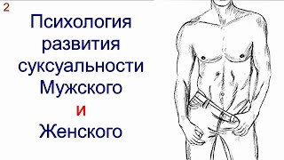 2 Сексуальная инициация внутренних мужчины и женщины | Психология