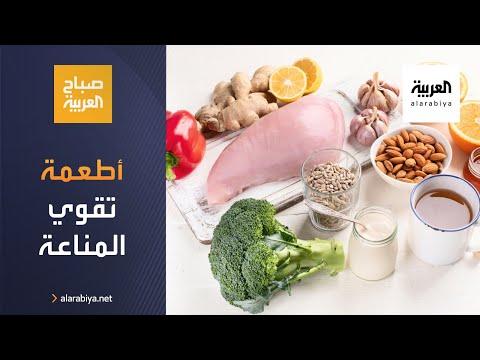 العرب اليوم - تعرَّف على الأطعمة التي تقوي مناعة الجسم