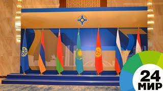 Астана принимает саммит глав стран-участниц ОДКБ - МИР 24