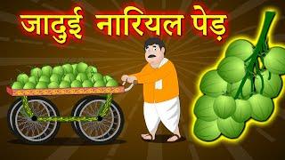 जादुई नारियल पेड़ - Hindi kahaniya | Motivational stories | Hindi moral Stories for adult