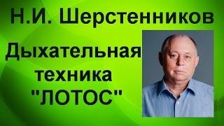 """Шерстенников. Н.И. Шерстенников демонстрирует дыхательную технику """"Лотос""""."""