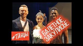 Балетное закулисье с Анастасией Лименько, балериной театра Станиславского. Еще один день