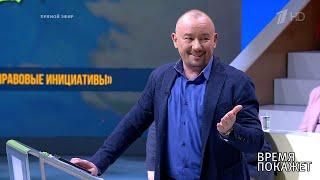 Выборы на Украине: второй тур. Время покажет. Выпуск от 22.04.2019