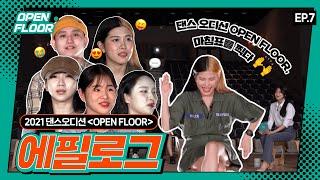 2021 댄스 오디션 OPEN FLOOR 에필로그