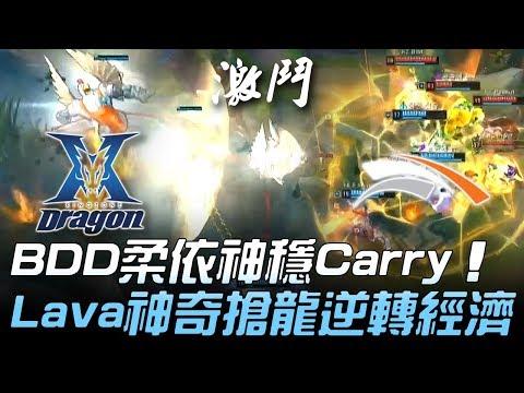 KZ vs HLE 50分鐘激鬥!BDD柔依神穩Carry Lava加里歐神奇搶龍逆轉經濟!Game2