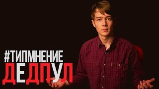 #ТИПМНЕНИЕ от Моделова - Фильм Дедпул
