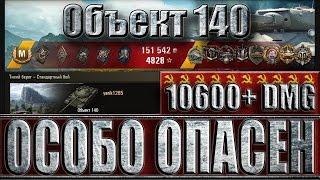 Объект 140 ОСОБО ОПАСЕН ☑️☑️☑️  Тихий берег - как играют статисты на Объект 140 World of Tanks.