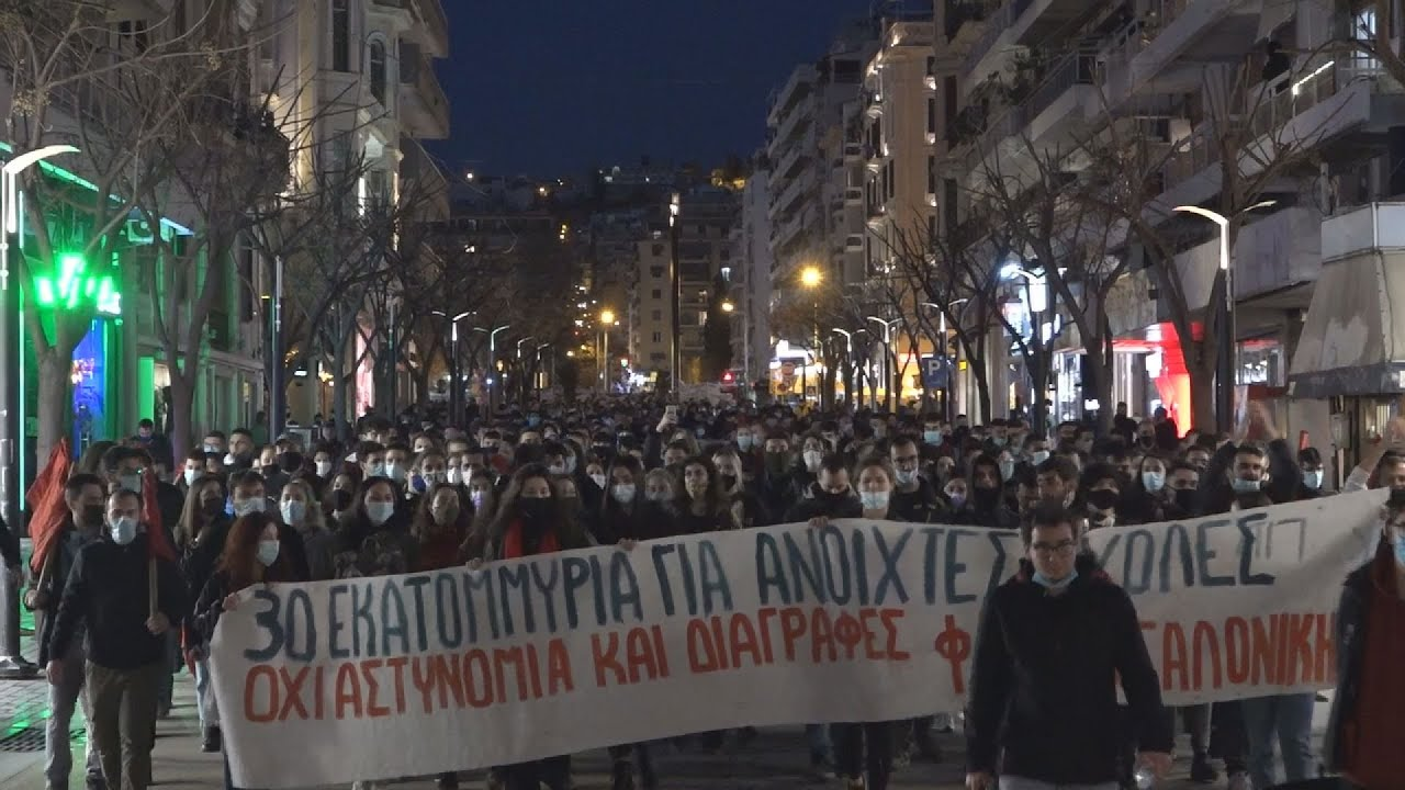 Θεσσαλονίκη: Συλλαλητήριο φοιτητικών συλλόγων και εργατικών σωματείων