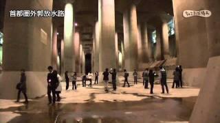 首都圏外郭放水路埼玉県公式観光動画