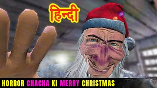HORROR CHACHA KI MERRY CHRISTMAS | METEL HORROR ESCAPE