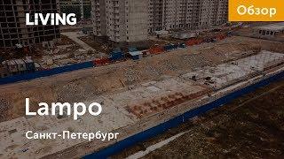 ЖК Lampo: отзыв Тайного покупателя. Застройщик «Петрострой». Новостройки Санкт-Петербурга