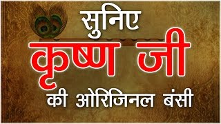 Newly Kanha Bhajan - Aisi Bansi Bajai Shyam Ne By Shree