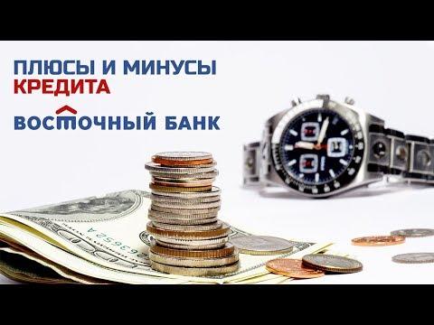Банк восточный экспресс взять кредит наличными отзывы