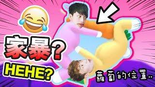【爆笑精華2】對阿DEE「家暴籃球賽」!?兩個男人共用一條蘿蔔…👺現場雙人Super Bunny Man~(下集)