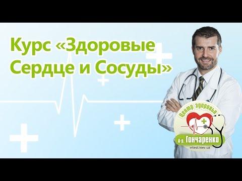 Шишонин лечение гипертонии без лекарств