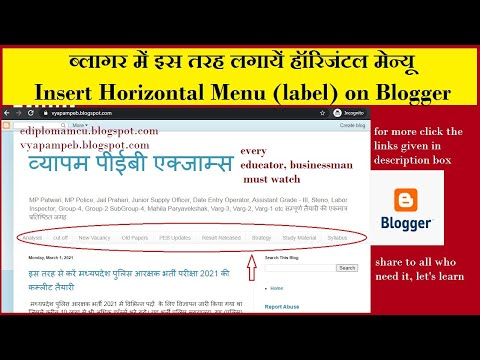 How to give Top Horizontal Labels in Blogger in Simple Theme | Grow with Blogger explained in Hindi
