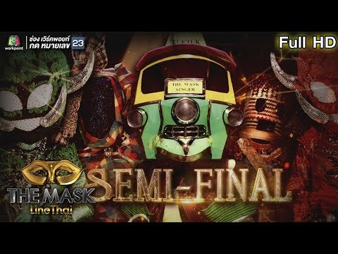 THE MASK LINE THAI    Semi-Final Group ไม้ตรี   EP.11   3 ม.ค. 62 Full HD