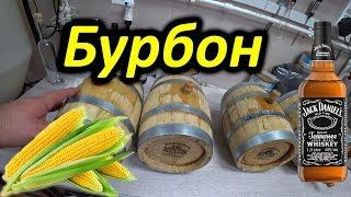 Деревенский бурбон из кормовой кукурузы