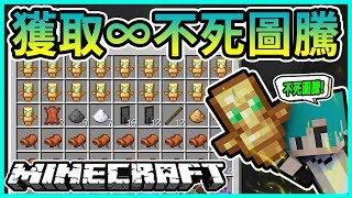 """Minecraft"" Winter Melon __Original Survival #104 Get unlimited∞ Totem of Undying!!"