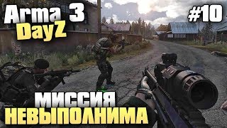 МИССИЯ НЕВЫПОЛНИМА - Зомби Апокалипсис в Arma 3 DayZ - #10