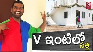 Bithiri Sathi At Vboard Model House | Funny Conversation With Savitri