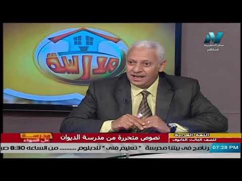 لغة عربية للصف الثالث الثانوي 2021 الحلقة 17 -  نصوص متحررة من مدرسة الديوان