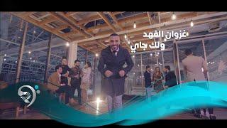 تحميل اغاني Gazwan Alfahad - Wlk Jay (Official Video) | غزوان الفهد - ولك جاي - فيديو كليب حصري MP3