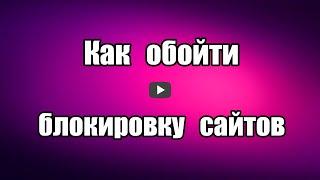 Как обойти блокировку сайтов в России и Украине автоматически с  помощью бесплатного VPN расширения FastProxy для браузера Mozilla  Firefox, чтобы разблокировать запрещенные сайты, обойти блокировку  заблокированных сайтов в вашей