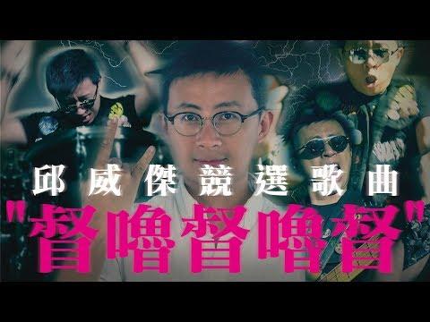 【呱吉】邱威傑競選歌曲《督嚕督嚕督》官方MV