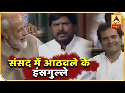 पीएम मोदी ठहाके लगाने को मजबूर, राहुल-सोनिया भी हंसे बिना नहीं रह पाए...