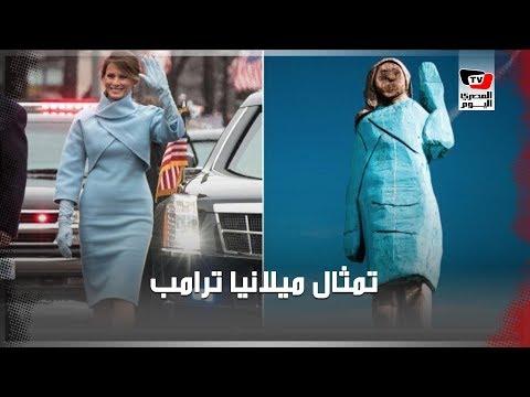 تمثال مثير لميلانيا ترامب يثير الجدل على السوشيال ميديا
