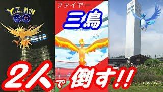 秋田人VS三鳥!2人で倒す!!火鳥∞氷鳥ポケモンGO